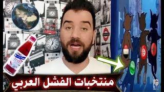 اذا كنت تشجع فريق عربي بالمونديال لازم تشوف الفيديو | المنتخب السعودي | مونديال روسيا