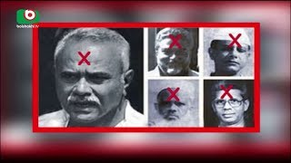 15 August Sheikh Mujib Murder | Mithun | 15Aug17