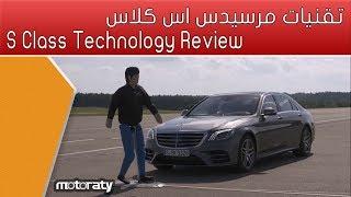 Mercedes Benz S Class Technology Review مرسيدس اس كلاس 2018
