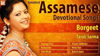Superhit Assamese Devotional Songs | Assamese Borgeet | Tarali Sarma | Devotional Songs