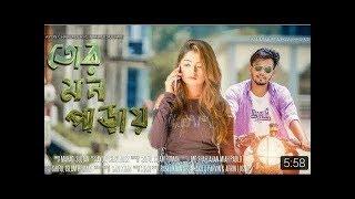 Tor Mon Paray | Ayon Chaklader ft Mahdi Sultan | Rasel and Shakila | Bangla Latest song 2018