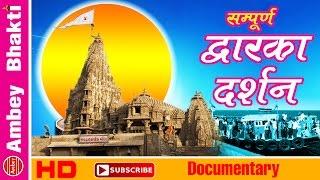 Yatra 2016    Sampurna Dwarka Darshan    Documentary    Bet Dwarka    Bhalka Tirtha # Ambey Bhakti