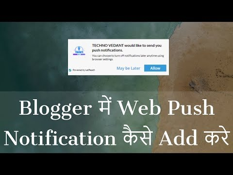 How to Increase Engagement in Blogger with Web Push Notifications tutorial in Hindi 2018