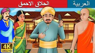 الحلاق الاحمق | قصص اطفال | حكايات عربية