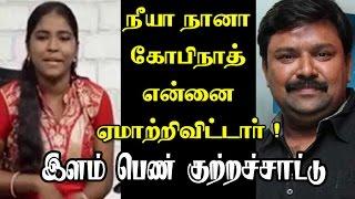 Neeya Naana Gopinath Disappointed Young Girl Viral Video | Hot Cinema News