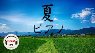 Summer Piano Music - Relaxing Piano Music - Peaceful Music For Work, Study