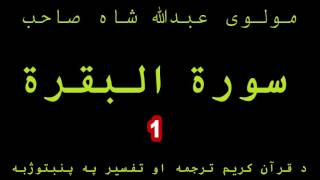 2 Surah Al baqarah (Vol - 1) Quran Karem Pashto Tarjuma aw Tafseer
