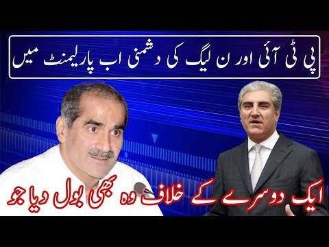 Alarming Situation Between PTI And PMLN | Neo News