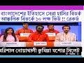 বরিশাল-কুমিল্লা-সিলেট-নোয়াখালি-যশোর হাসির বিতর্ক BANGLA BEST FUNNY & COMEDY ANCOLIK DEBATE