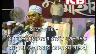 Allama delowar hossain saidee   we  reference the  Quran & Sunnah part 1