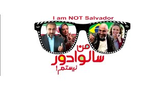 I Am Not Salvador من سالوادور نیستم