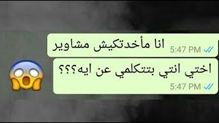 بنت كلمت اخوها بالغلط فكرته حبيبها شوفوا اية  اللي حصل  محادثات واتساب