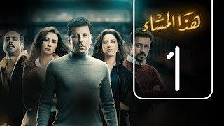 مسلسل هذا المساء | الحلقة الاولى | Haza AL msaa .. Episode No. 01
