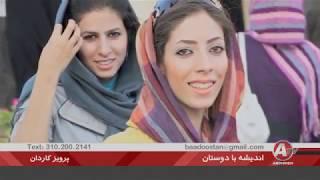 IRAN, شيخ قطر و شيخ عربستان « عليرضا نوريزاده ـ پرويز کاردان »؛