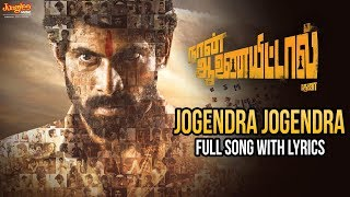 Jogendra Jogendra Full Song With Lyrics   Nan Anayittal   Rana   Kajal Aggarwal