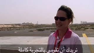 Al Tagreba 2 | التجربة - الحلقة الثالثة عشر | ديانا كرازون - الطير بباراشوت