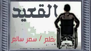 القعيد .. قصة رعب .. بقلم / سمر سالم 🌷