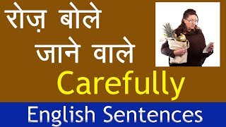 Lesson 53 of Daily Use English Speaking Practice in Hindi | TsMadaan