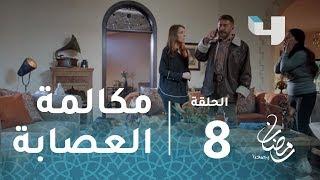 مسلسل طريق –حلقة8- أول اتصال للعصابة بجابر
