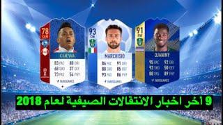 9 أخر اخبار الانتقالات الصيفية لعام 2018 الدوري السعودي(ماركيزيو الى الدوري السعودي ولاعب الهلال)🔥