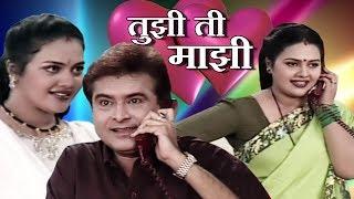 Tujhi Ti Majhi - Marathi Full Comedy Natak