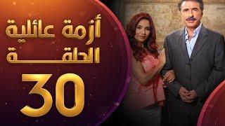 مسلسل ازمة عائلية الحلقة 30 الثلاثون والاخيرة | HD - Azme Aelya Ep 30