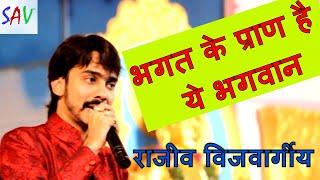 The Best song || भगत के प्राण है यह भगवान - Bhagat Ke Pran Hai Yah Bhagwan || Rajiv Vijay Vargiya