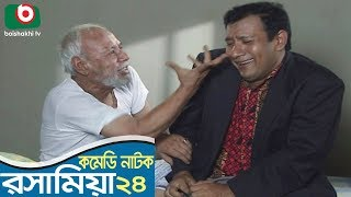 Bangla Funny Natok | Rosha Mia | EP 24 | ATM Shamsuzzaman, Chanchal Chowdhury, Saju Khadem