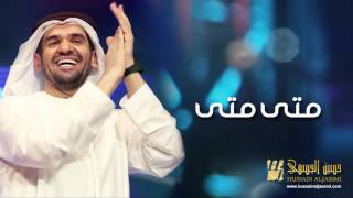 حسين الجسمي - متى متى (النسخة الأصلية) | 2011