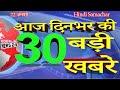 Download Video Download 22 January | आज दिनभर की 30 बड़ी खबरें | Nonstop Khabaren | समाचार | News Headline | MobileNews 24. 3GP MP4 FLV