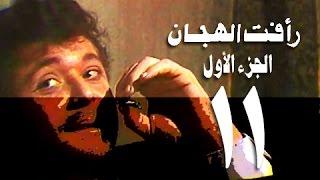 رأفت الهجان جـ1׃ الحلقة 11 من 15