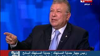 """حوار خاص لـ الحياة اليوم مع اللواء /عاطف يعقوب """" رئيس جهاز حماية المستهلك """" مع  تامر أمين"""