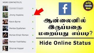 How to Hide Online Status On Facebook Tamil Tutorials World_HD