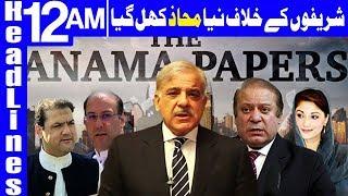 NAB summons Nawaz Sharif in Flagship Investment case -  Headlines 12 AM - 10 February 2018 - Dunya