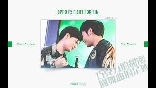 [ENG Sub] 171111 l คริส - สิงโต l Krist&Singto OPPO F5 Fight For Fin