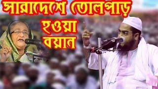 Hafizur Rahman Siddiki New Bangla Waz 2017   হাফিজুর রহমান সিদ্দিকীর নতুন আলোড়ন সৃষ্টিকারী বয়ান