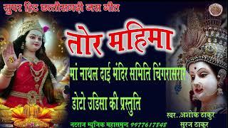 new cg song  tor mahima naithaldai