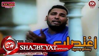 قمة الحزن اللى فى الدنيا اغنية اغتصاب غناء بسام وحيد 2017 حصريا على شعبيات
