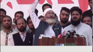 Speech Siraj-ul-Haq Amir jamaat-e-Islami Pakistan in Kashmir March