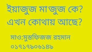 ইয়াজুজ মায়াজুজ কে কোথায় আছে?new bangla waz 2018/maulana mustafizur rhahman/01717906149