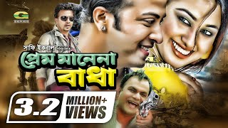 Super Hit Bangla Movie | Prem Mane Na Badha | ft Shakib Khan, Apu Biswas, Sohel Rana, Humayun Faridi