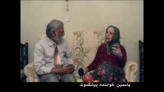 مصاحبه با خواننده قديمي خانم ياسمين پارت 1