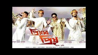 Priyar Priyo |Zubeen Garg| Assamese MOVIE |MIX WORLD|