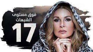 مسلسل فوق مستوى الشبهات HD - الحلقة السابعة عشر ( 17 ) - بطولة يسرا - Fok Mostawa Elshobohat Series