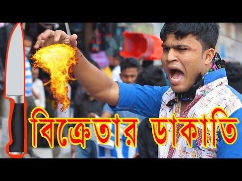 SALESMAN Gulisthan VS Shopping Mall Bangla New Funny Video Mojar Tv 2017