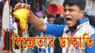 SALESMAN (Gulisthan VS Shopping Mall)   Bangla New Funny Video   Mojar Tv   2017