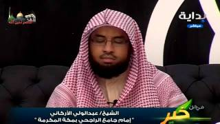 NEW!! 2013 Sheikh Abdulwali Al-Arkani Very Beautiful Recitation تلاوة جميلة.