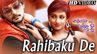 RAHIBAKU DE | Romantic Film Song I PAGALA KARICHU TU I Sarthak Music