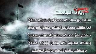 زيارة الجامعة / الشيخ موسى الاسدي