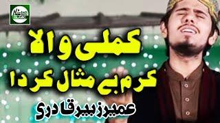 KAMLI WALA KARAM BE MISAAL KARDA - MUHAMMAD UMAIR ZUBAIR QADRI - OFFICIAL HD VIDEO